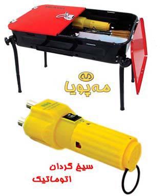 http://www.iran-meshop.net/product/image_upload/1334220261-mahpooyabarbcuea_tvkala2.jpg