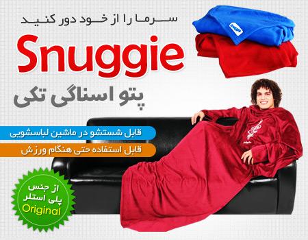 تخفیف پتو اسناگی  Snuggie در هایپرشاین . hypershine.ir
